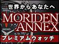 MORIDEN ANNEX