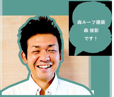 森ルーフ建装 代表取締役 森 俊彰